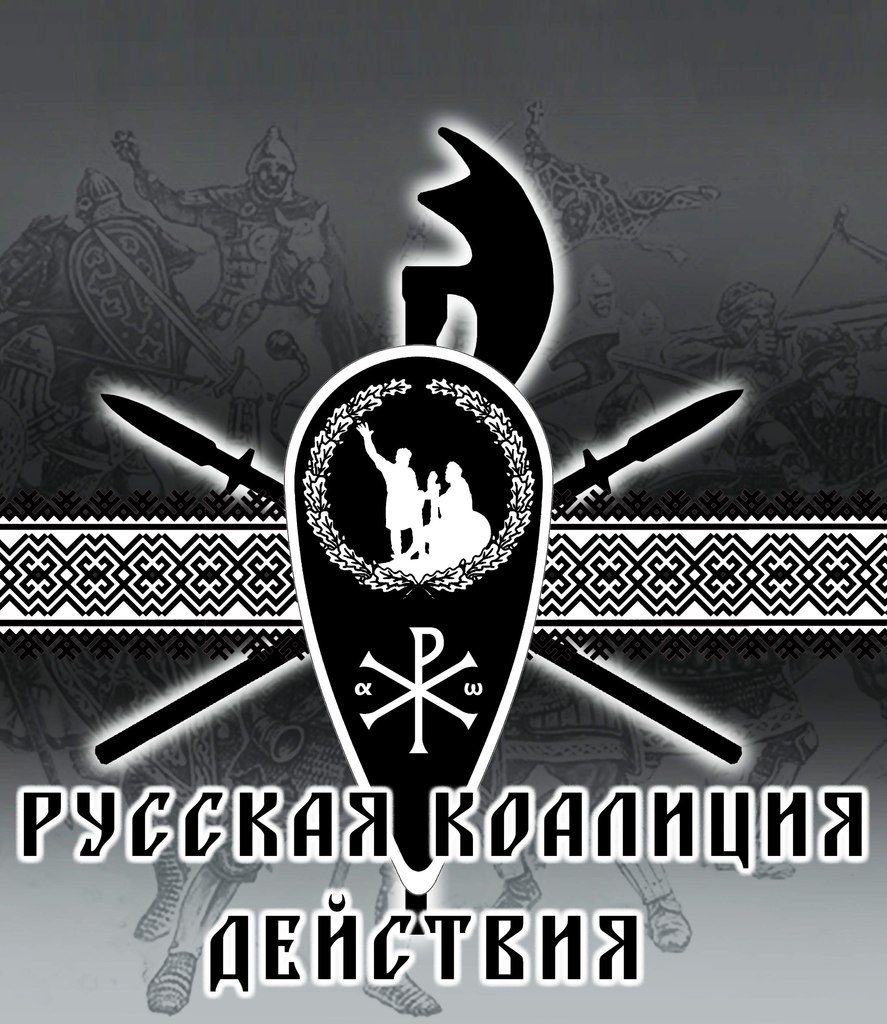 Меморандум Оргкомитета РКД 30 марта 2013.
