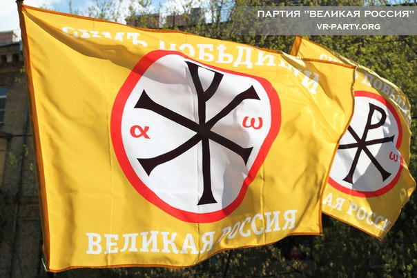 К русскому народу: Внесение в Конституцию положения о государствообразующем русском народе
