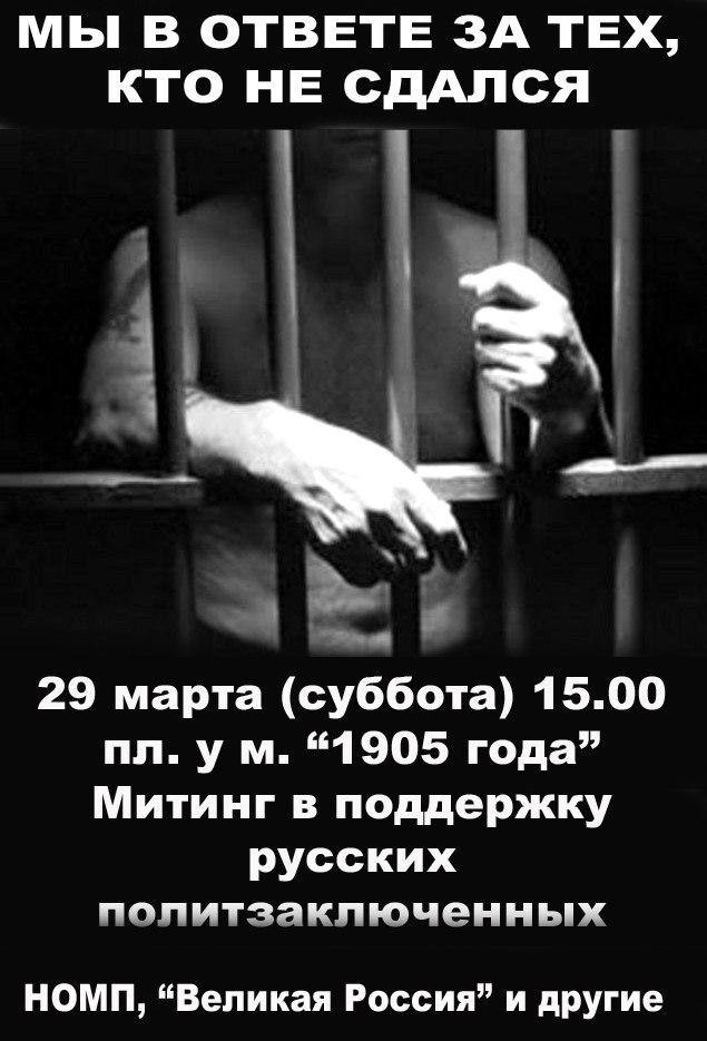 Митинг 29 марта в поддержку политзаключенных
