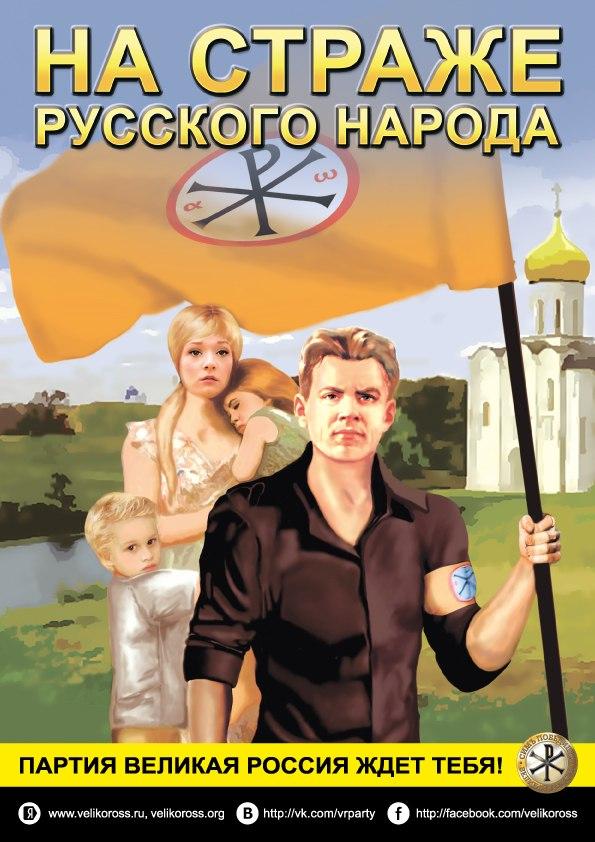 Русская Весна — Русское Единство! 1 мая — приглашаем Русских на шествие.