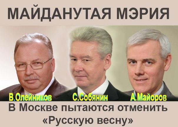 В Москве «власти» пытаются отменить Русскую Весну
