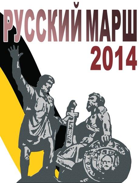 Декларация оргкомитета Новорусского марша (Русский марш 2014)