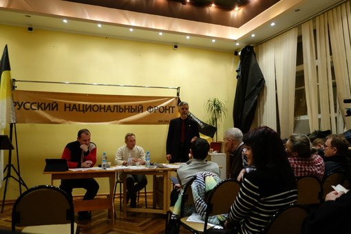 Русский национальный фронт. Принципы деятельности