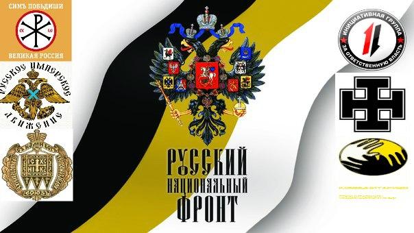 Народу России и Украины. Обращение Русского Национального Фронта