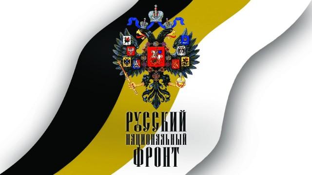 Русский марш «За русский реванш». Резолюция.