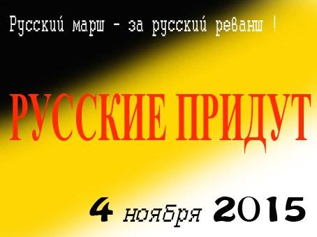 Русский Национальный Фронт: «Русский Марш – за русский реванш»