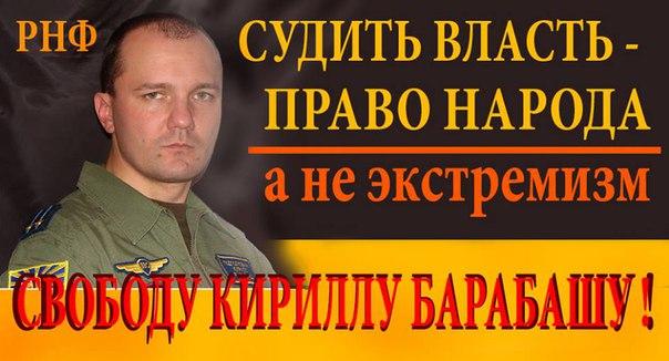 3 января — пикет в защиту подполковника Кирилла Барабаша и его соратников