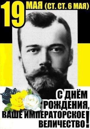 Партия «Великая Россия» в молитвенном стоянии и митинге в память о Государе Николае II
