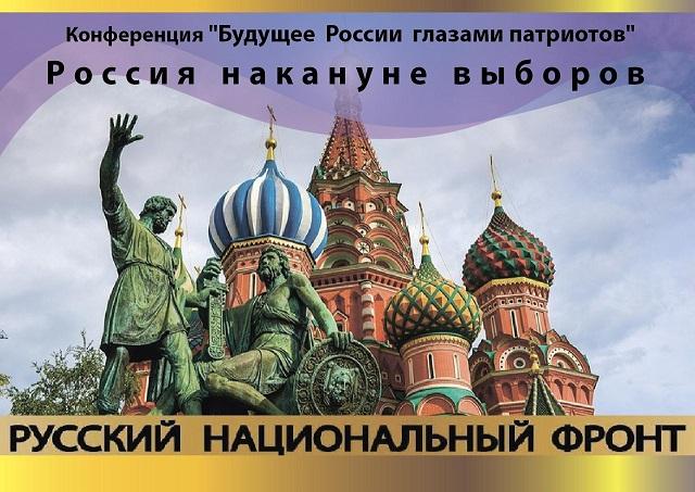 Русский Национальный Фронт. Заявление о выборах в Госдуму 2016