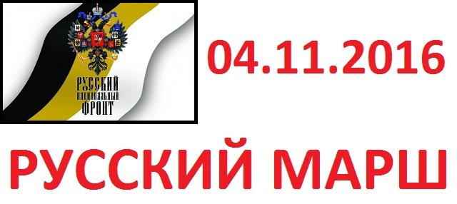 РУССКИЙ МАРШ 4 ноября 2016 года. Приходи, если Русский! (видео)