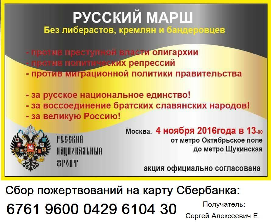 russkiy-marsh-za-velikyu-rossiu