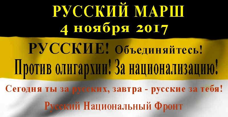 РУССКИЙ МАРШ 4 ноября 2017 года. Сегодня ты — за Русских. Завтра Русские — за тебя! (видео)