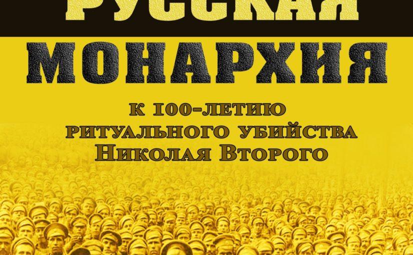 Вышла «Русская монархия» в бумажном виде