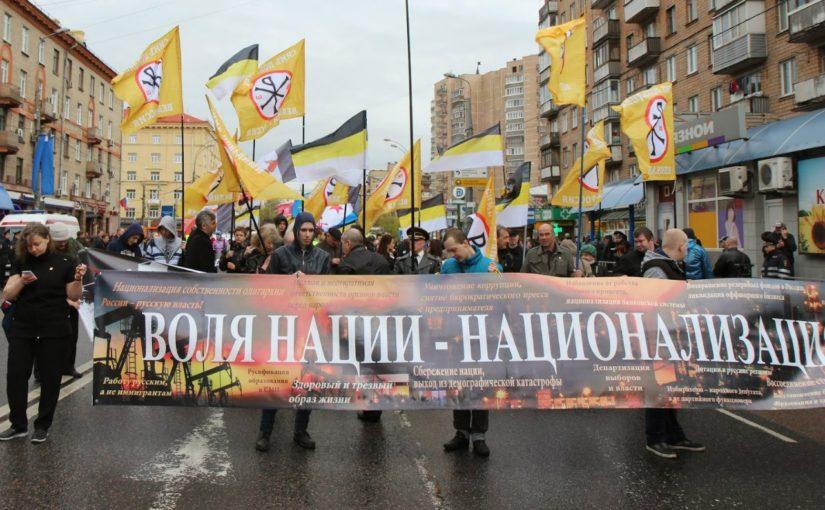 Заявление о Русском Марше