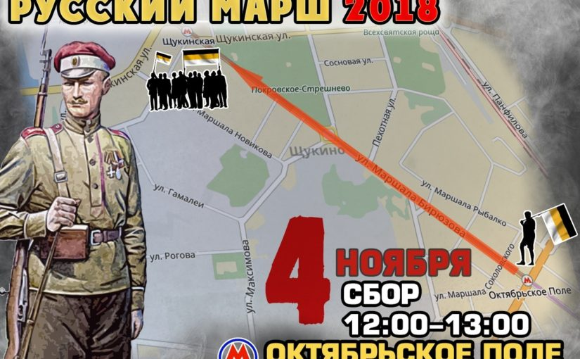 Русский Марш 4 ноября 2018 года