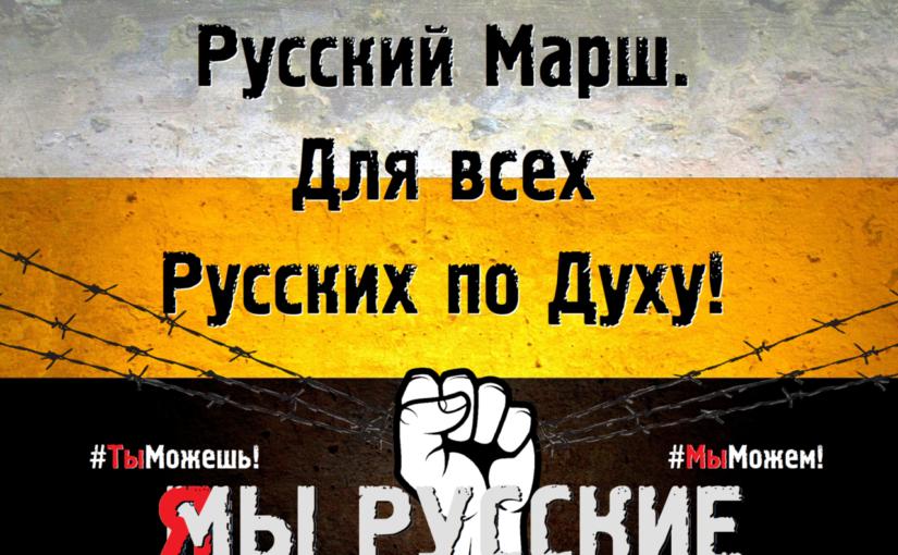 Русский Марш. Для всех Русских по Духу! (видео)