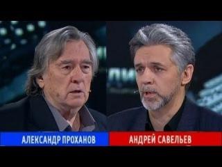 Поединок Проханов-Савельев (Россия-1, видео)