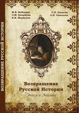 Опубликована книга «Возвращение русской истории».