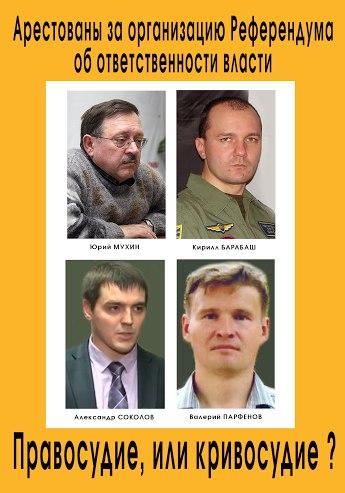 Создан Фонд Поддержки Русских Политзаключенных