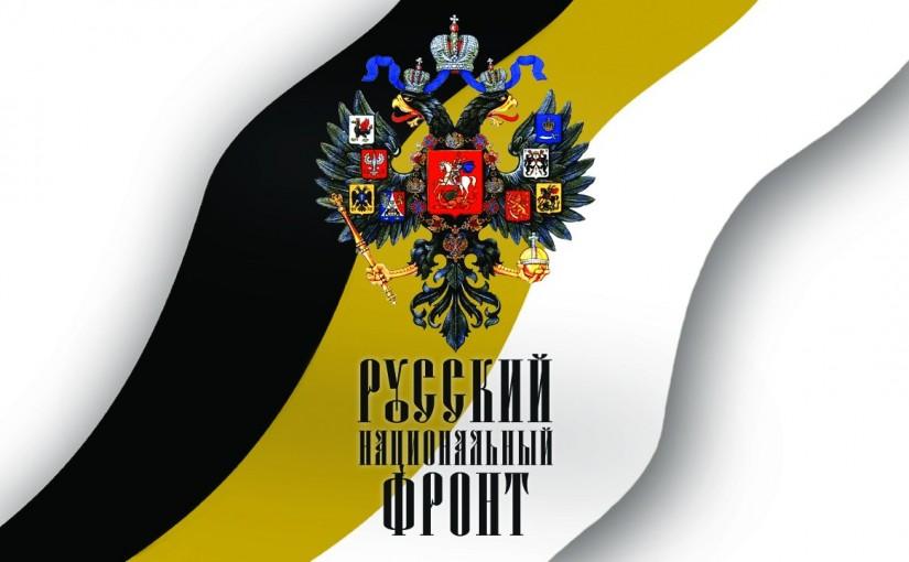 Конференция «Русского Национального Фронта» (видео)