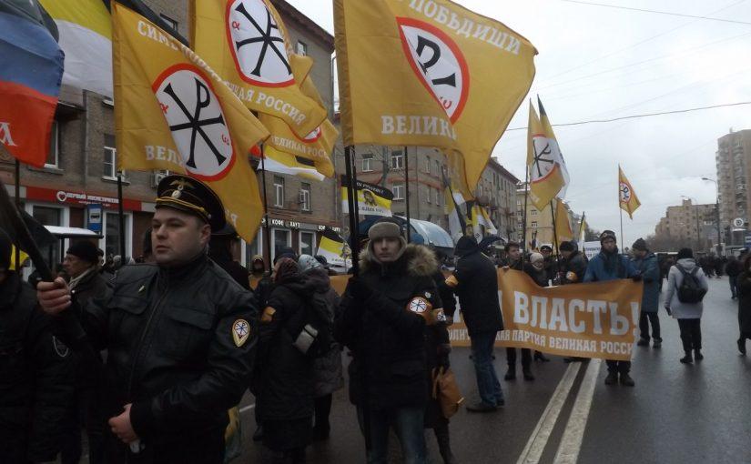 Русский Марш 2016. м. Октябрьское Поле. Фото- и видеоотчет.