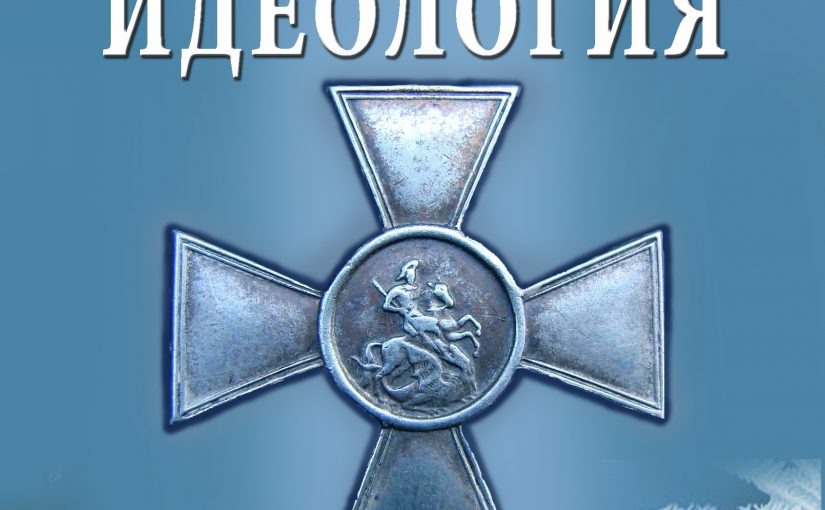 Предзаказы на книгу Андрея Савельева «Русская идеология»