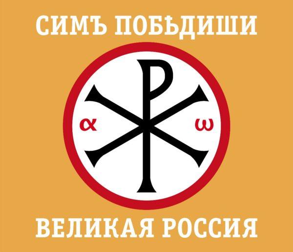 флаг партии великая россия
