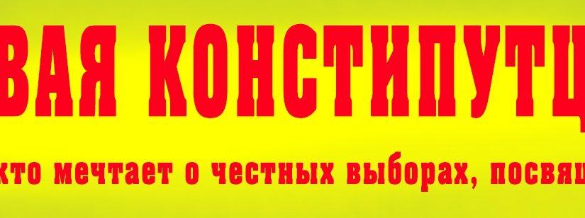 Конституция Путина или Новая Констипутция
